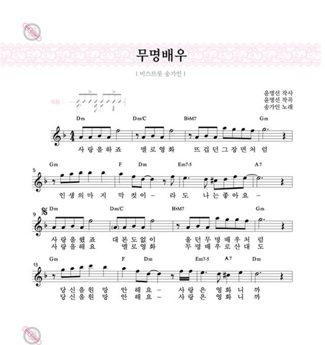韓国楽譜集「明日はミス・トロット&明日はミスター・トロット」ヒットソング全集