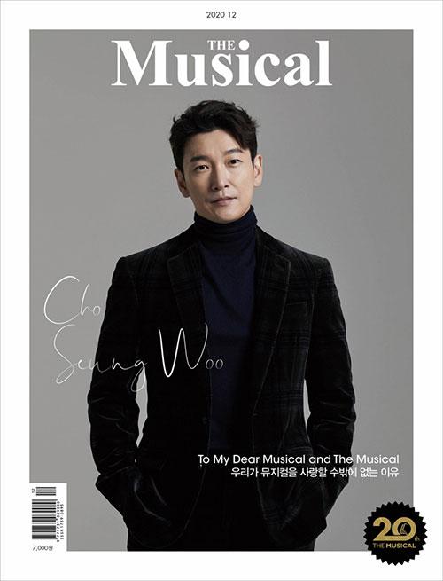 韓国雑誌 THE MUSICAL 2020年12月号 チョ・スンウ表紙