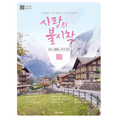 韓国楽譜集 ヒョンビン&ソン・イェジン主演ドラマ「愛の不時着」OSTピアノ演奏曲集