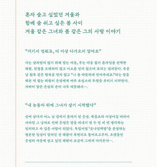 パク・ミニョン&ソ・ガンジュン主演ドラマ「天気が良ければ訪ねて行きます」シナリオ集(全2巻から選択)