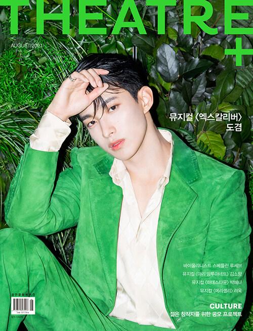 韓国雑誌Theatre+ (シアタープラス)  2021年8月号 ミュージカル「エクスカリバー」SEVENTEENドギョム表紙