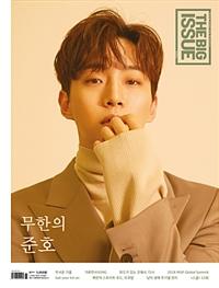 THE BIG ISSUE KOREA(ビッグイシューコリア) 188号 ジュノ表紙
