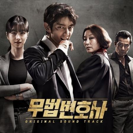 イ・ジュンギ主演ドラマ 「無法弁護士」OST 韓国盤 フォトブック28P付き