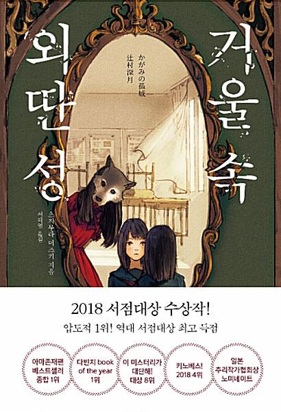 韓国語書籍 「かがみの孤城」辻村深月著/イ・ジョンソク主演ドラマ「ロマンスは別冊付録」に登場した本