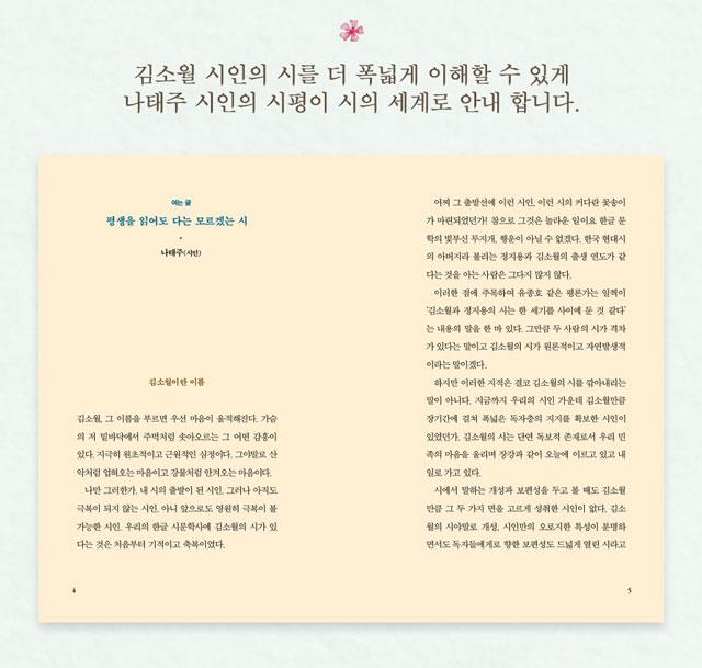 韓国詩集 「チンダルレの花(つつじの花)/キム・ソウォル(金素月)詩集」イ・ミンホ&キム・ゴウン主演ドラマ「ザ・キング:永遠の君主」に登場で話題
