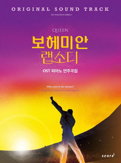 韓国楽譜集 映画「ボヘミアン・ラプソディ」OST ピアノ演奏曲集 全15曲(演奏&伴奏バージョン)収録