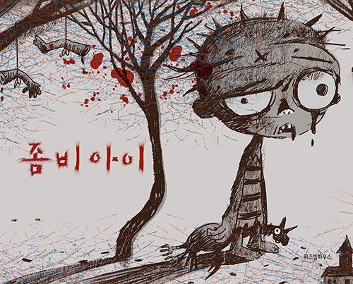 キム・スヒョン主演ドラマ「サイコだけど大丈夫」登場の特別童話シリーズ2!韓国語絵本 「ゾンビの子」