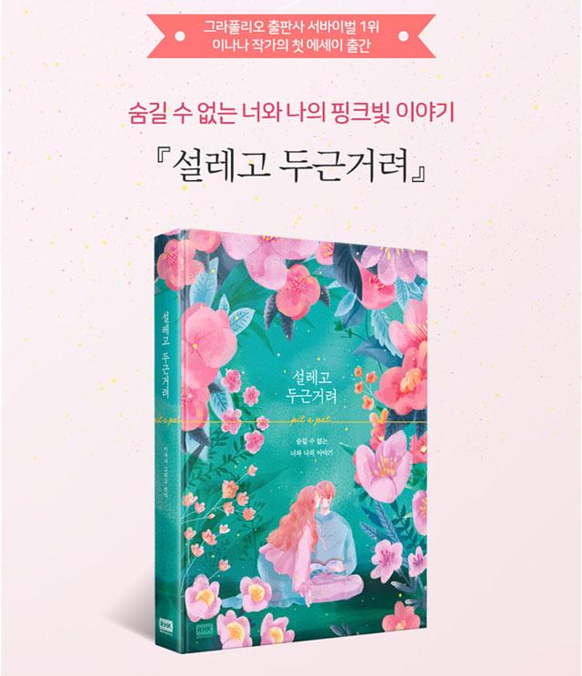 韓国語エッセイ本「ときめいて、ドキドキして」/イ・ジョンソク主演ドラマ「ロマンスは別冊付録」に登場した本