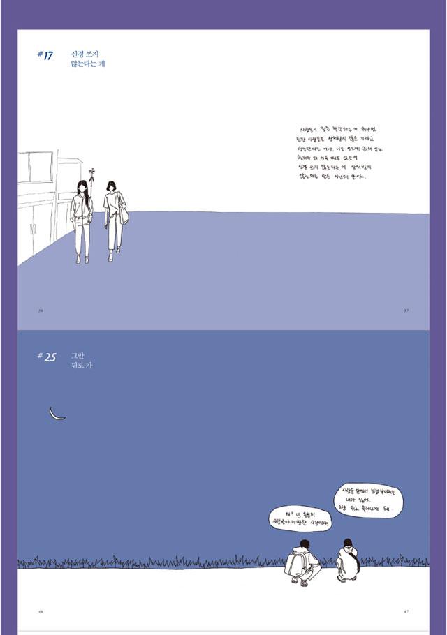 韓国語エッセイ本「君にバレたいひとり言」/イ・ジョンソク主演ドラマ「ロマンスは別冊付録」に登場した本