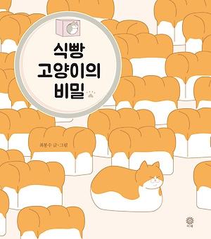韓国語絵本「食パンねこののひみつ」チェ・ボンス著