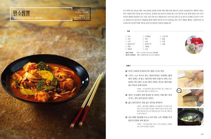冷蔵庫をお願い 料理レシピ本