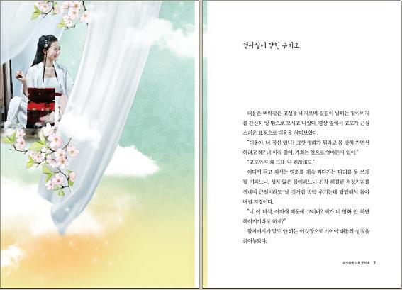 イ・スンギ、シン・ミナ主演ドラマ「僕の彼女は九尾狐(クミホ)」小説フォトブック2