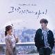 2PMジュノ、ウォン・ジナ、イ・ギウ主演ドラマ「ただ愛する仲」OST(CD+ブックレット44P)韓国盤