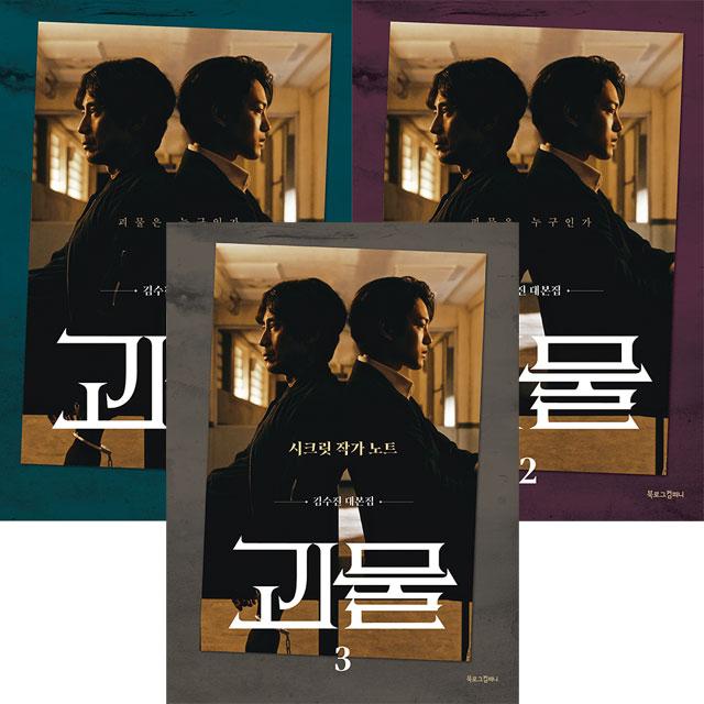 韓国語書籍 シン・ハギュン&ヨ・ジング主演ドラマ「怪物」シナリオ集 全3巻から1巻選択