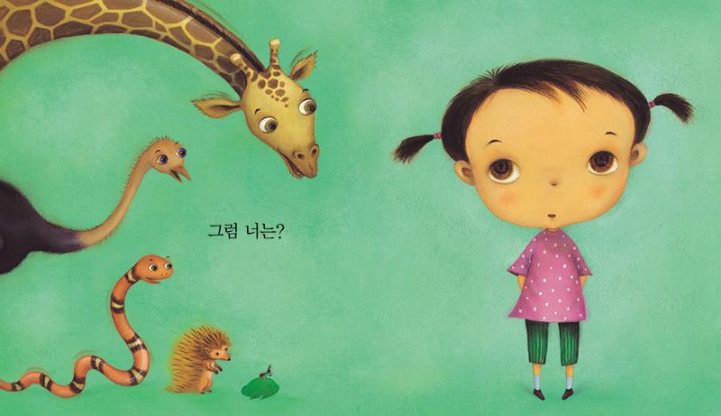 韓国絵本「大丈夫(ケンチャナ)」イラストがとっても可愛い韓国でベストセラーになった絵本