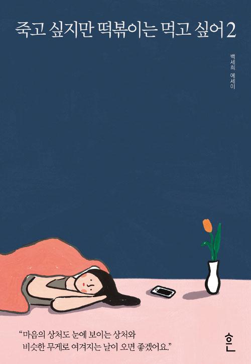 韓国語エッセイ本「死にたいけど、トッポッキは食べたい2」ペク・セヒ著
