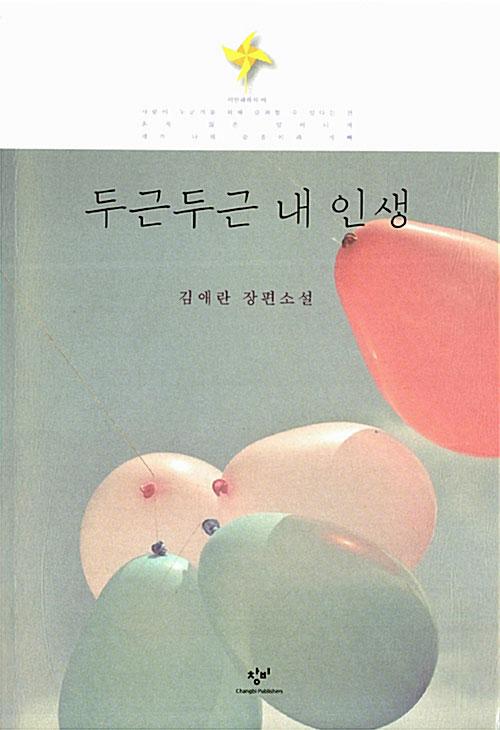 カン・ドンウォン&ソン・ヘギョ主演映画「ドキドキ私の人生」原作本
