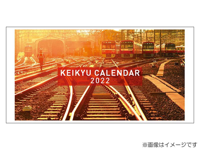 京急卓上カレンダー2022(通常版)