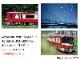 京急卓上カレンダー2022(詰め替え用)