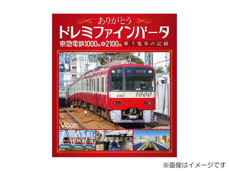 ありがとうドレミファインバータ 京急電鉄1000形&2100形 【Blu−ray】