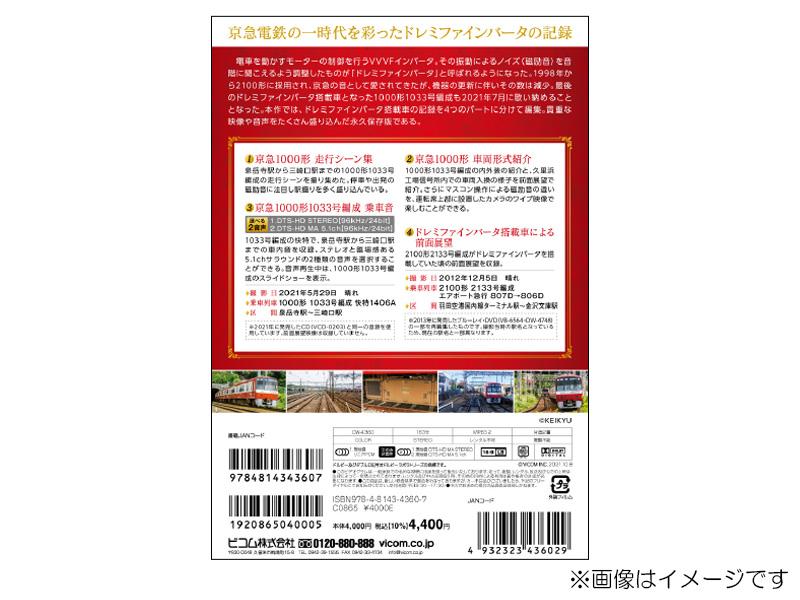 ありがとうドレミファインバータ 京急電鉄1000形&2100形 【DVD】