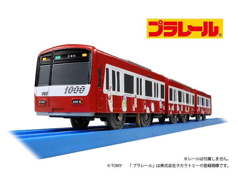 すみっコぐらし×けいきゅう プラレール 新1000形 KEIKYU TRAD TRAIN「すみっコぐらし号」