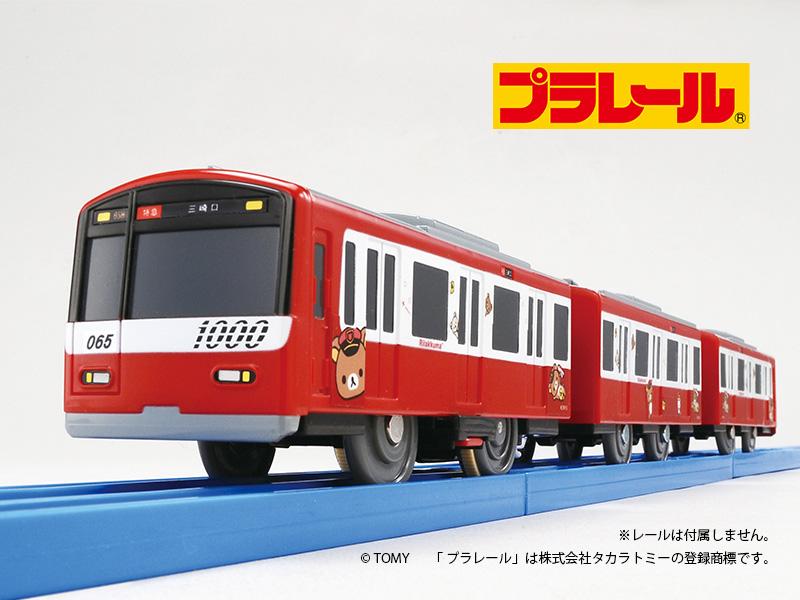 リラックマ・すみっコぐらしプラレール5本セット
