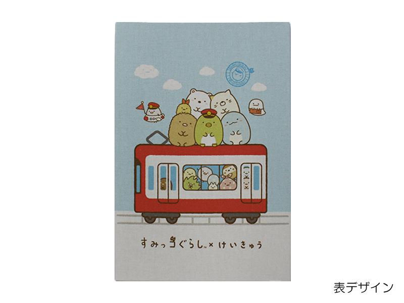 すみっコぐらし×けいきゅう 御朱印帳(青)