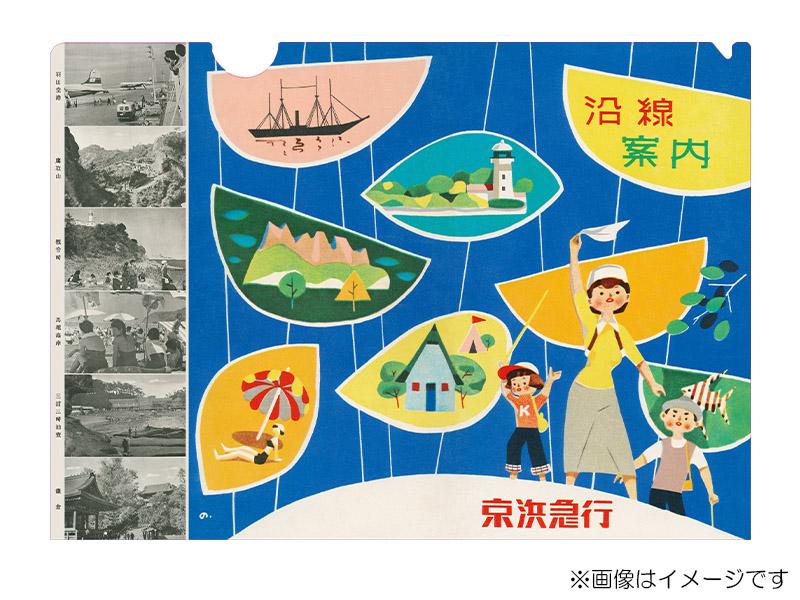 京急ミュージアム 沿線案内クリアファイル(イ)
