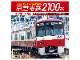 京急電鉄2100形 エアポート急行 CD