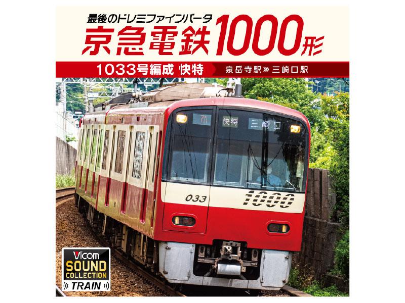 京急電鉄1000形1033号編成 快特 CD