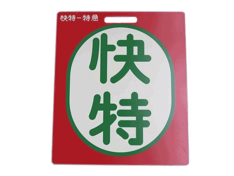 種別板レプリカ(快特・特急)