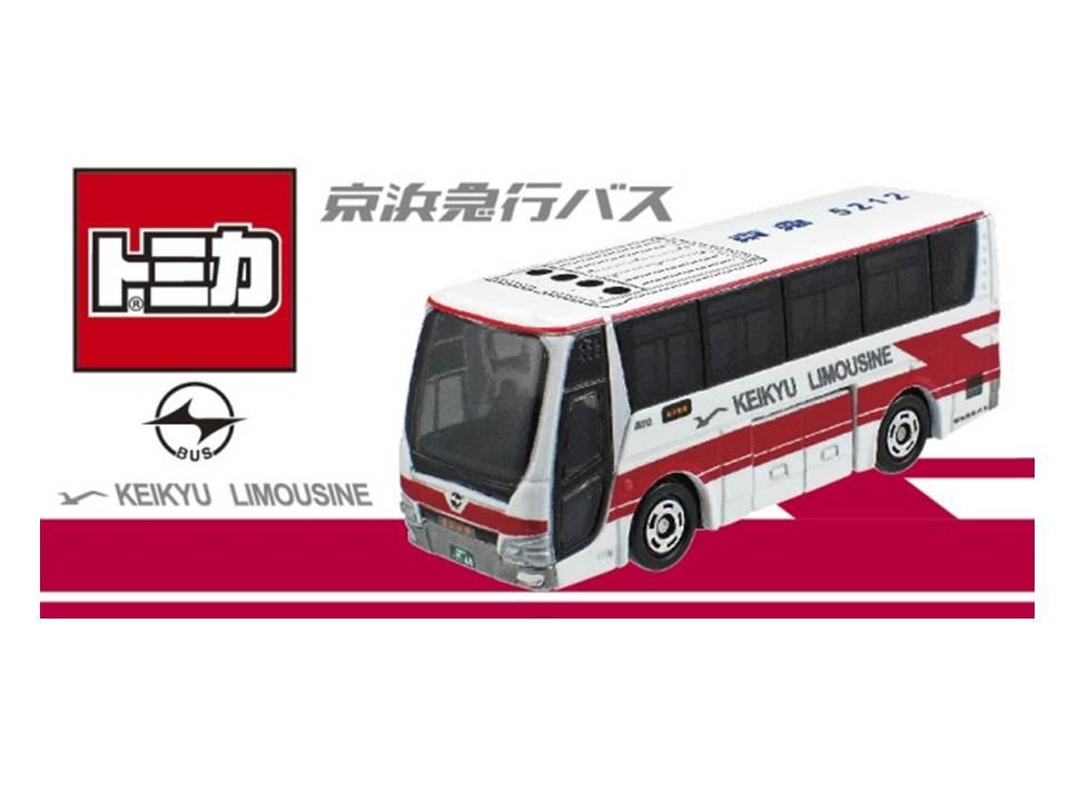 トミカ 京急リムジンバス