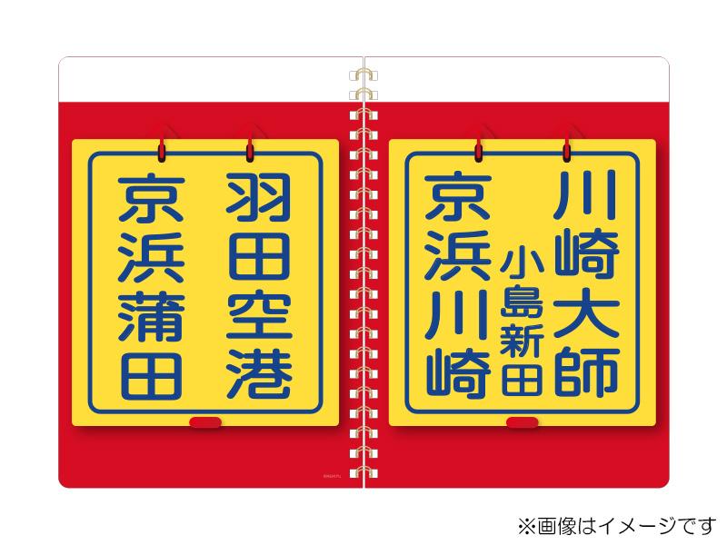 リングノート 方向板(空港線/大師線)