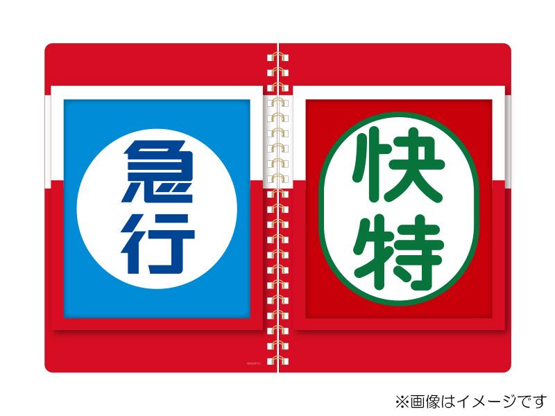 リングノート 種別板(快特/急行)