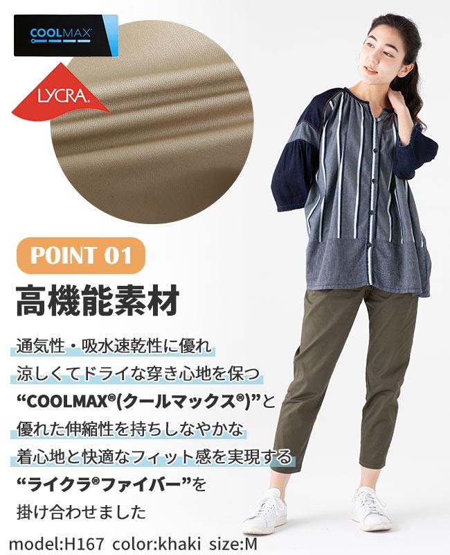 【WEB限定】 リラックステーパードパンツ LADYS 2043599AL