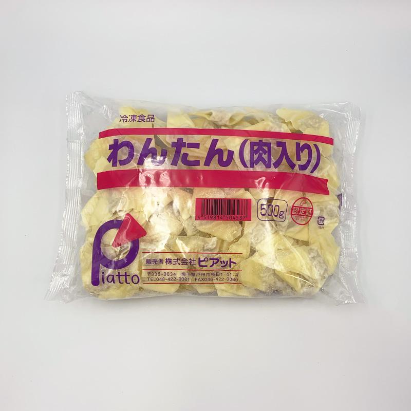 ピアット 肉入りワンタン(約6.2g×70〜80)