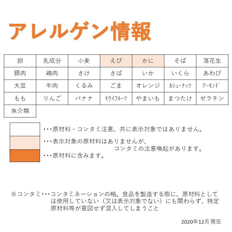 JFDA わかめごはんの素(300g)