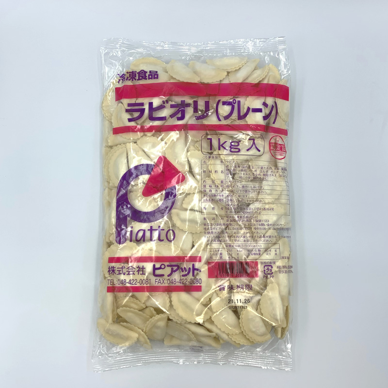 ピアット ラビオリ(プレーン)(約3.6g×253〜309)