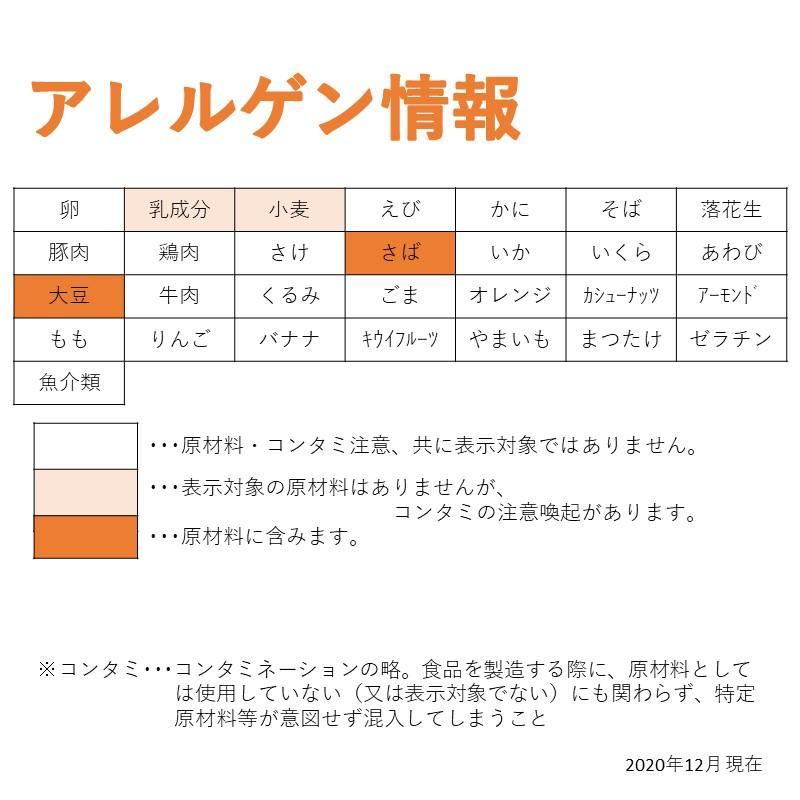 ヤヨイ 国産サバ味噌煮(真空)(70g×8尾)