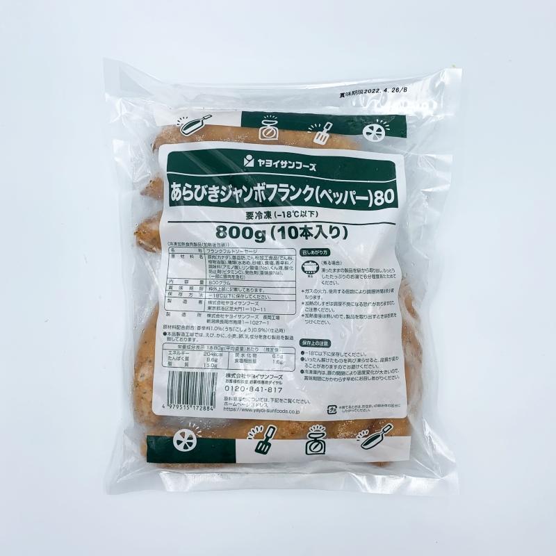 ヤヨイ 粗挽きジャンボフランク(ペッパー)(80g×10)