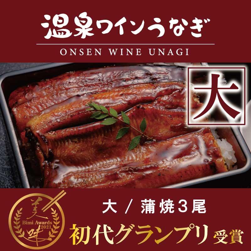 甲信食糧 温泉ワインうなぎ 大 / 蒲焼3尾セット
