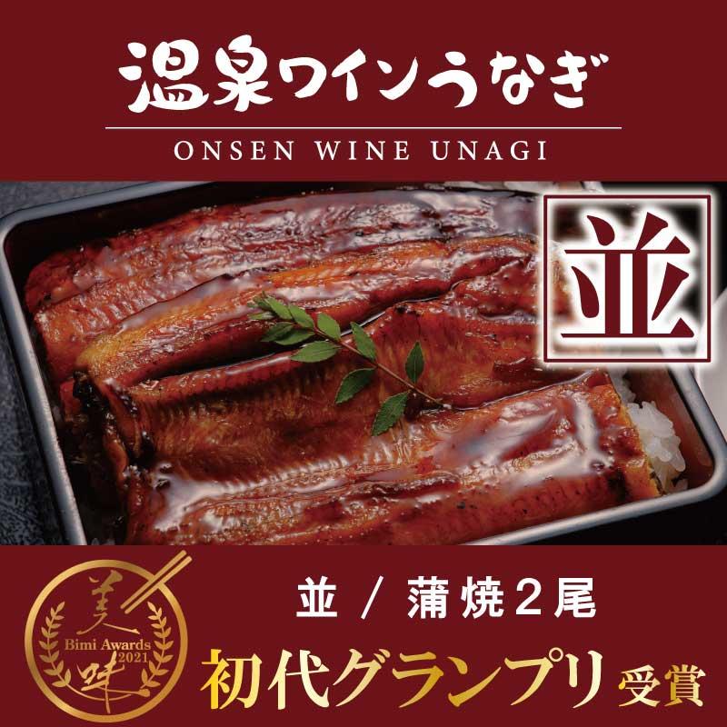 甲信食糧 温泉ワインうなぎ 並 / 蒲焼2尾セット
