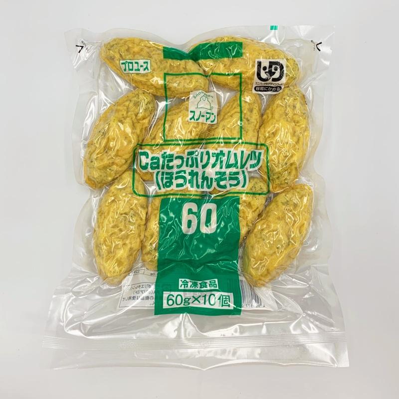 QP SM Caたっぷりオムレツ ( ほうれんそう ) (60g×100)