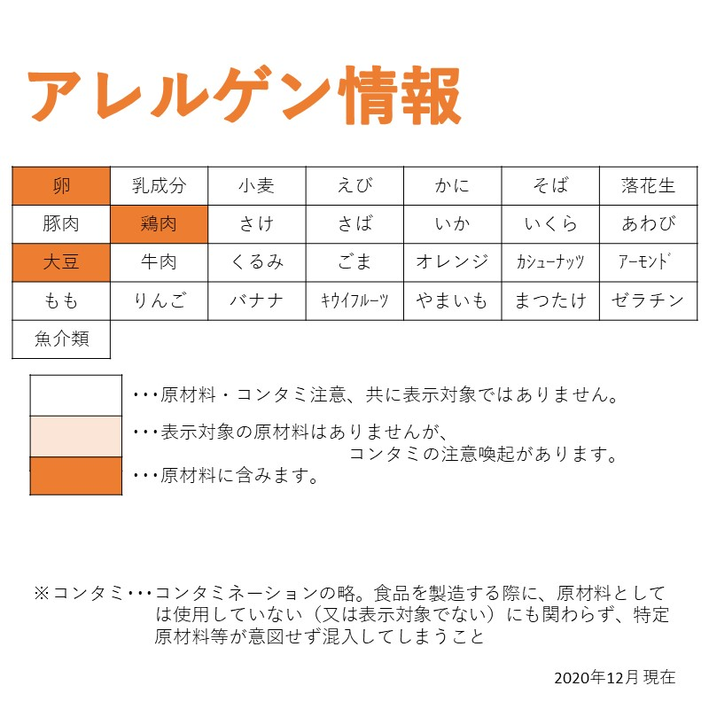QP SM Caたっぷりオムレツ ( トマトミート ) (60g×100)