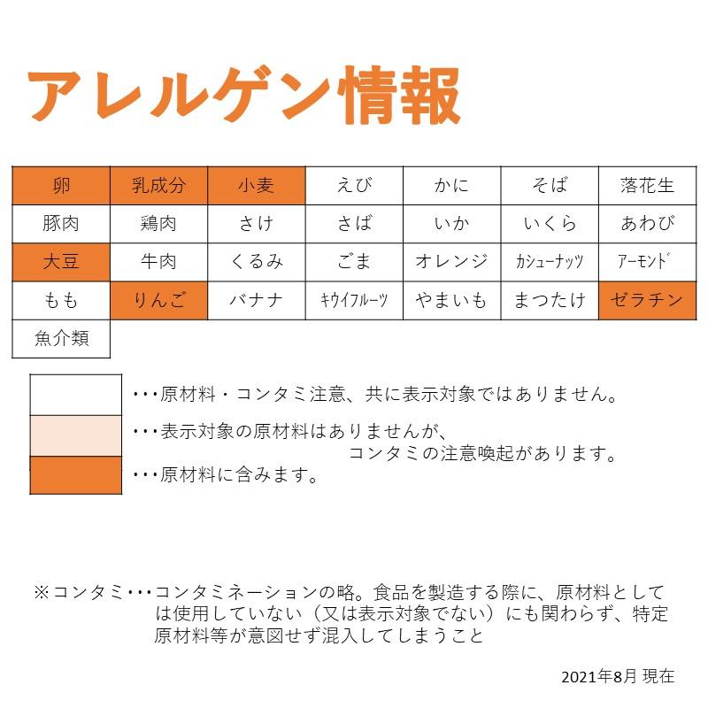 TM PS彩ロールりんご(シナモン風味)(210g)