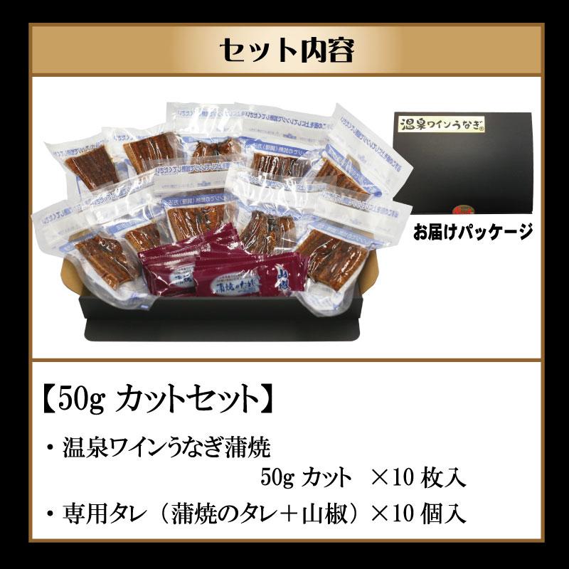 甲信食糧 温泉ワインうなぎ50gカットセット(便利サイズ)