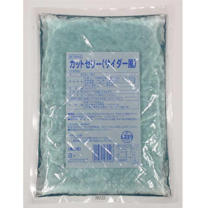 ベスト カットゼリー(サイダー風)(1kg)