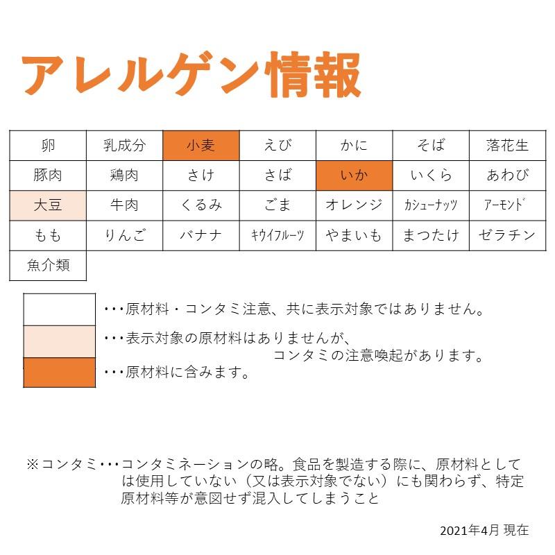 JFDA まるごとイカ唐揚げ(1kg)