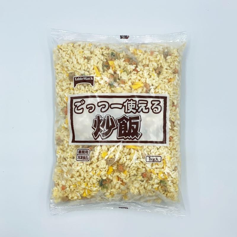 TM ごっつー使える炒飯(1kg)